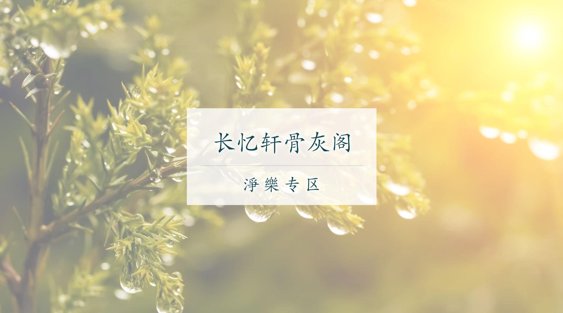 长忆轩骨灰阁-home-pic-1