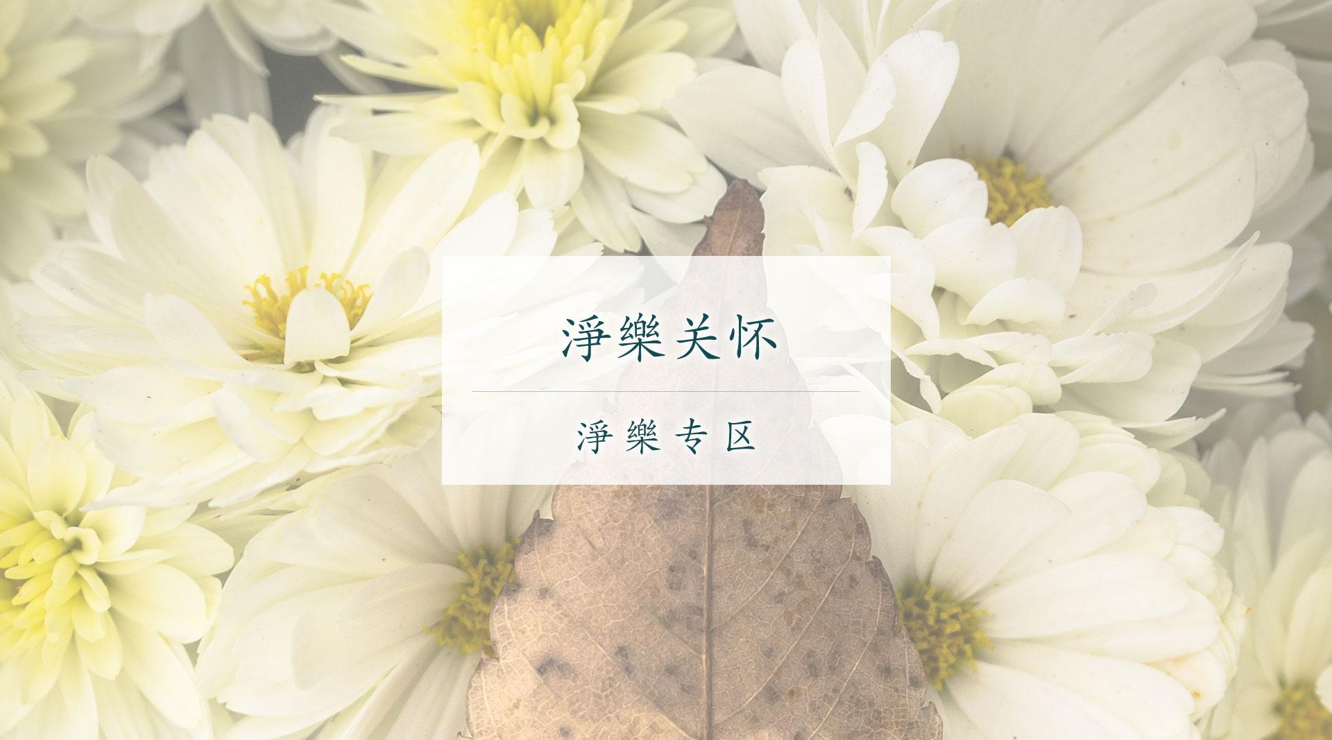 淨樂关怀-home-pic-2