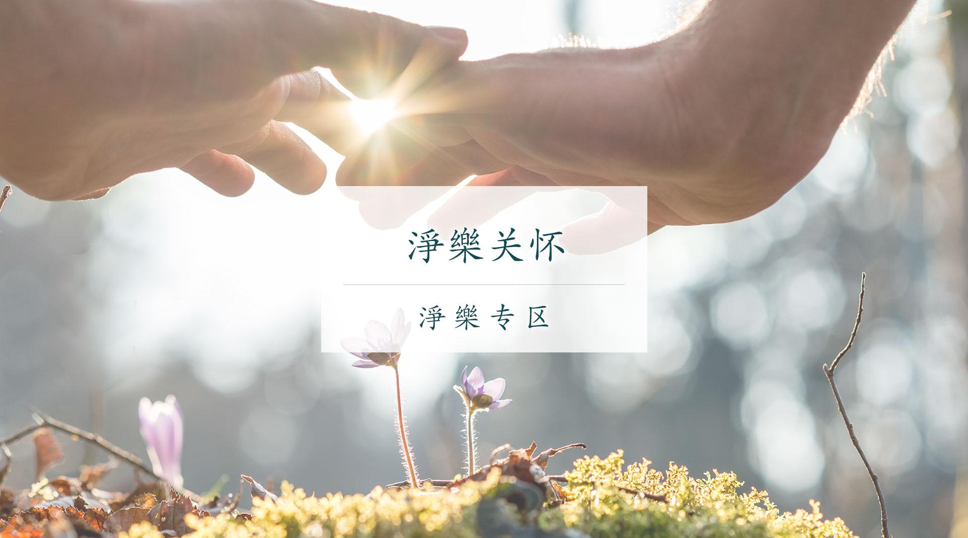 淨樂关怀-home-pic