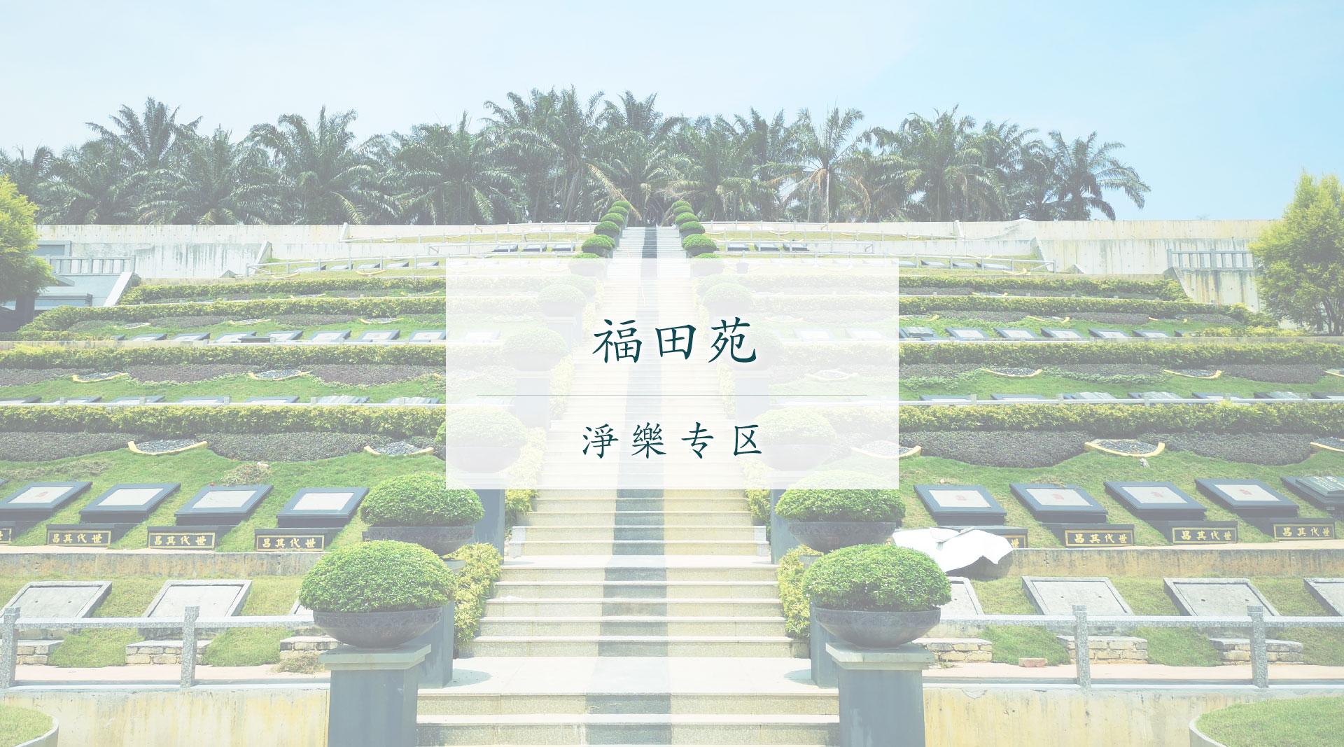 福田苑-home-pic-1-2