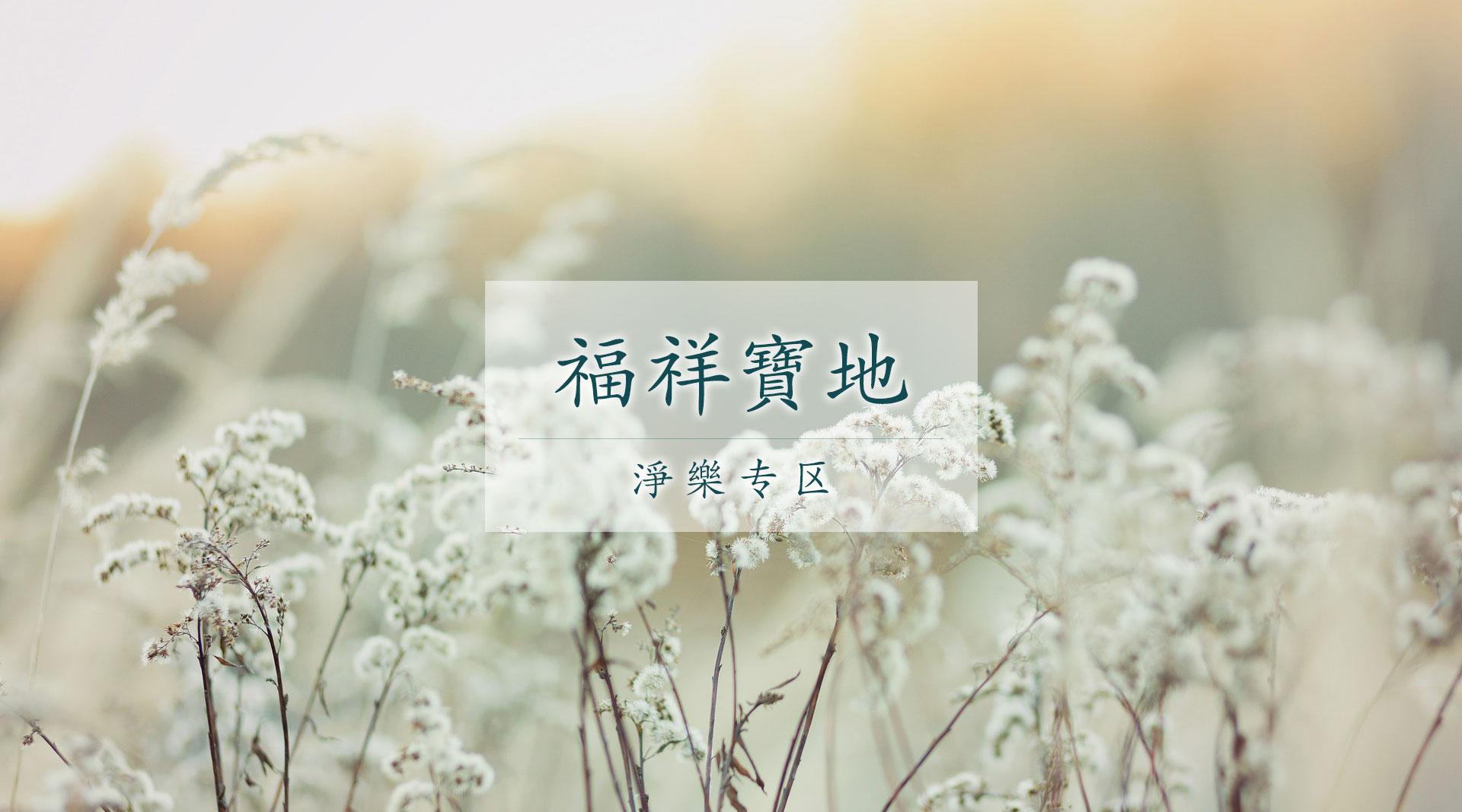 福祥宝地-home-pic-1-1
