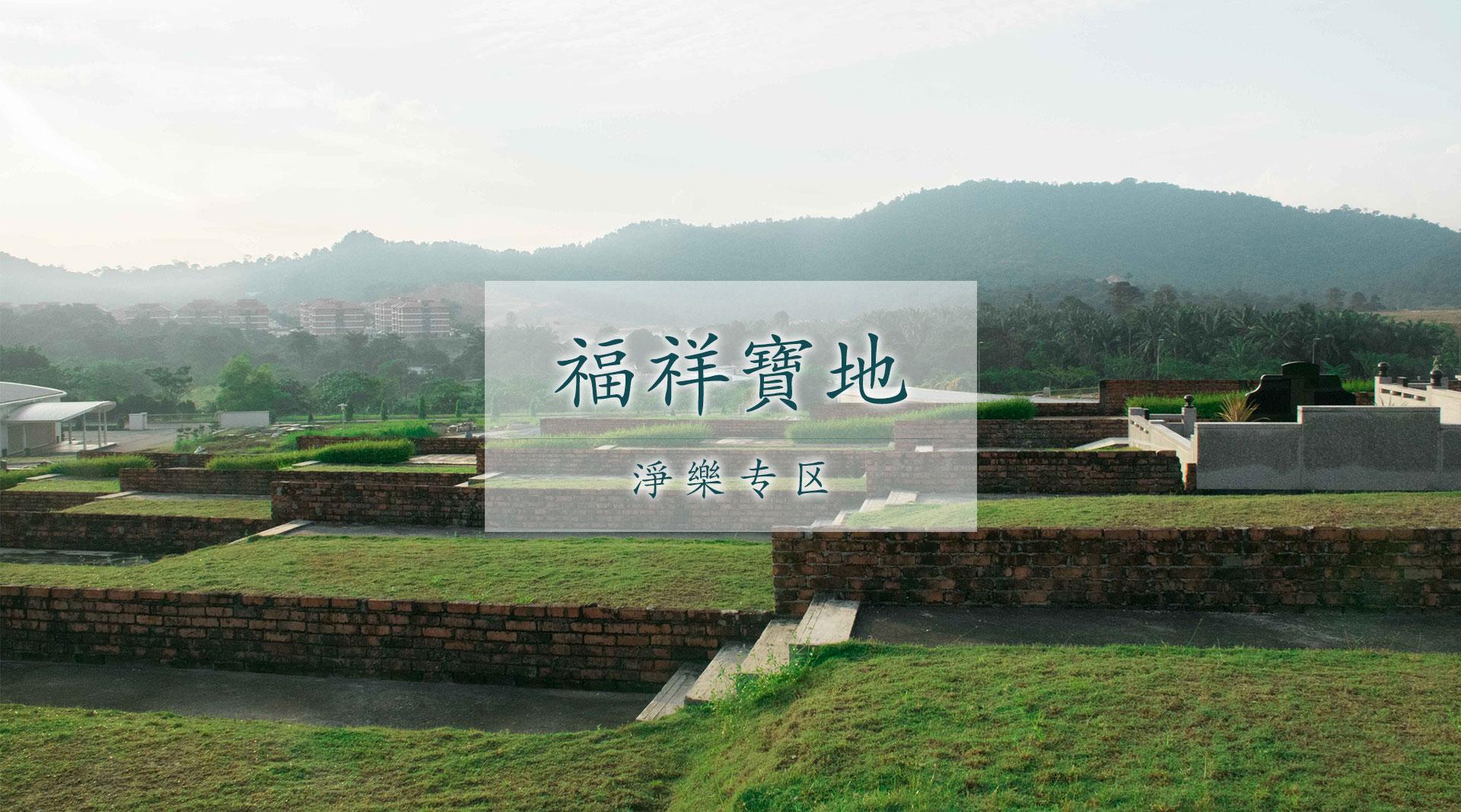 福祥宝地-home-pic-1-2