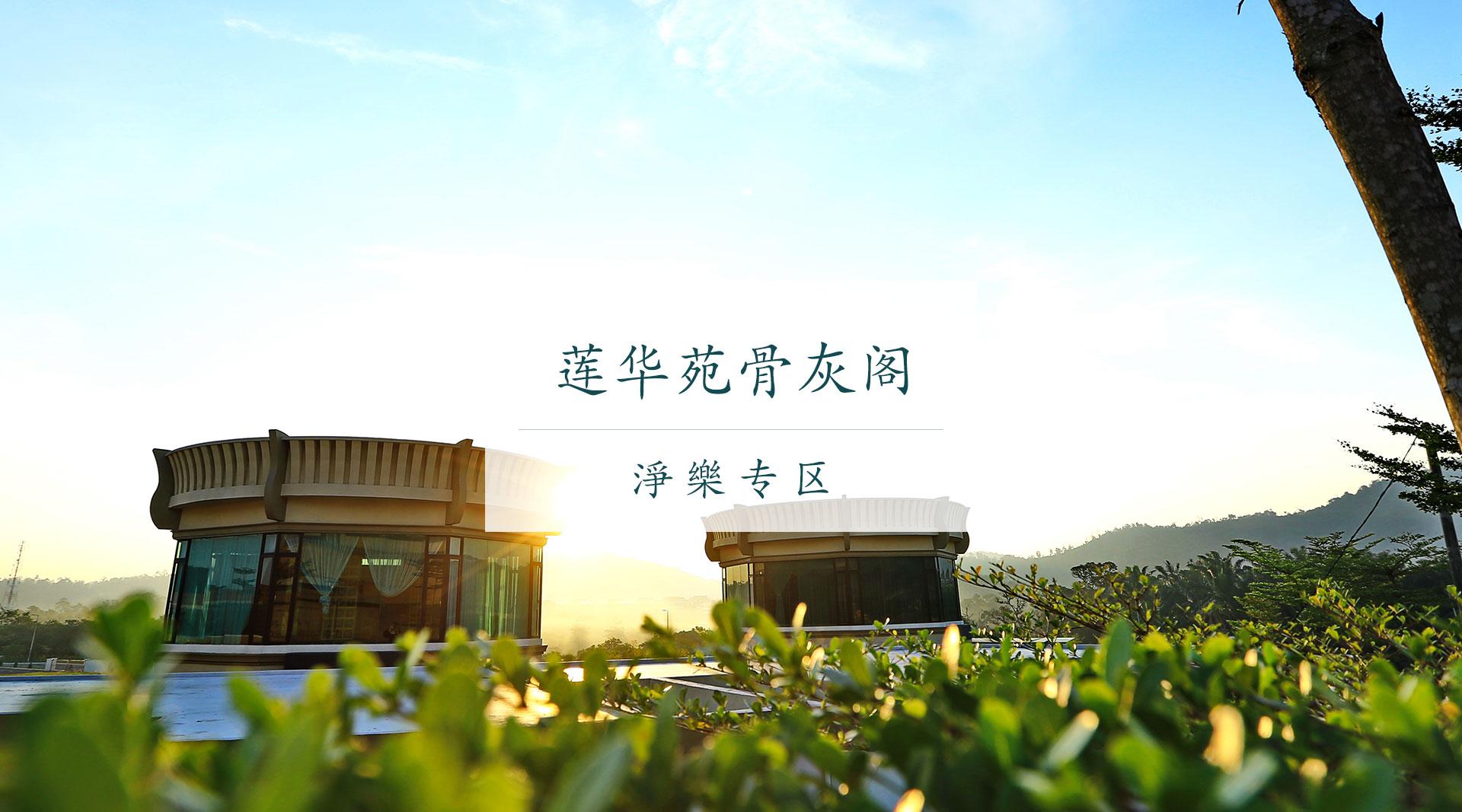 莲华苑骨灰阁-home-pic-1-2