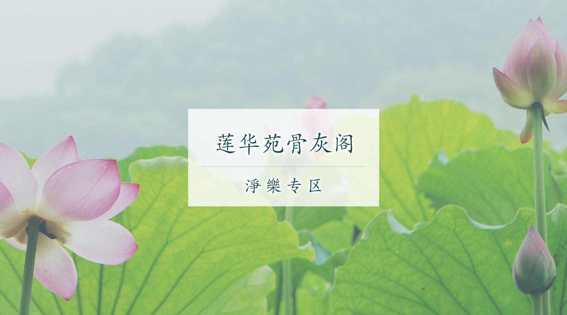 莲华苑骨灰阁-home-pic-1