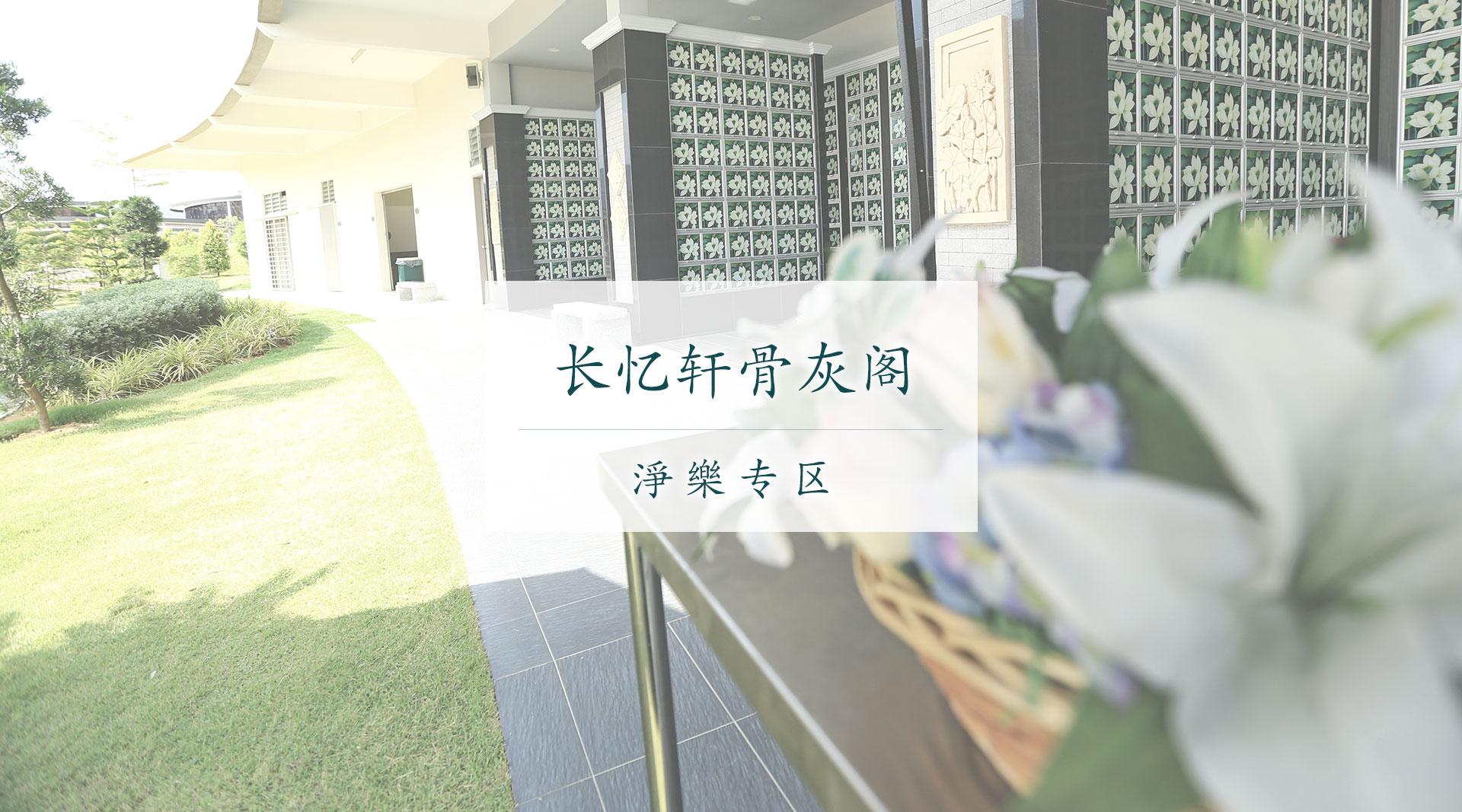 长忆轩骨灰阁-home-pic-1-2