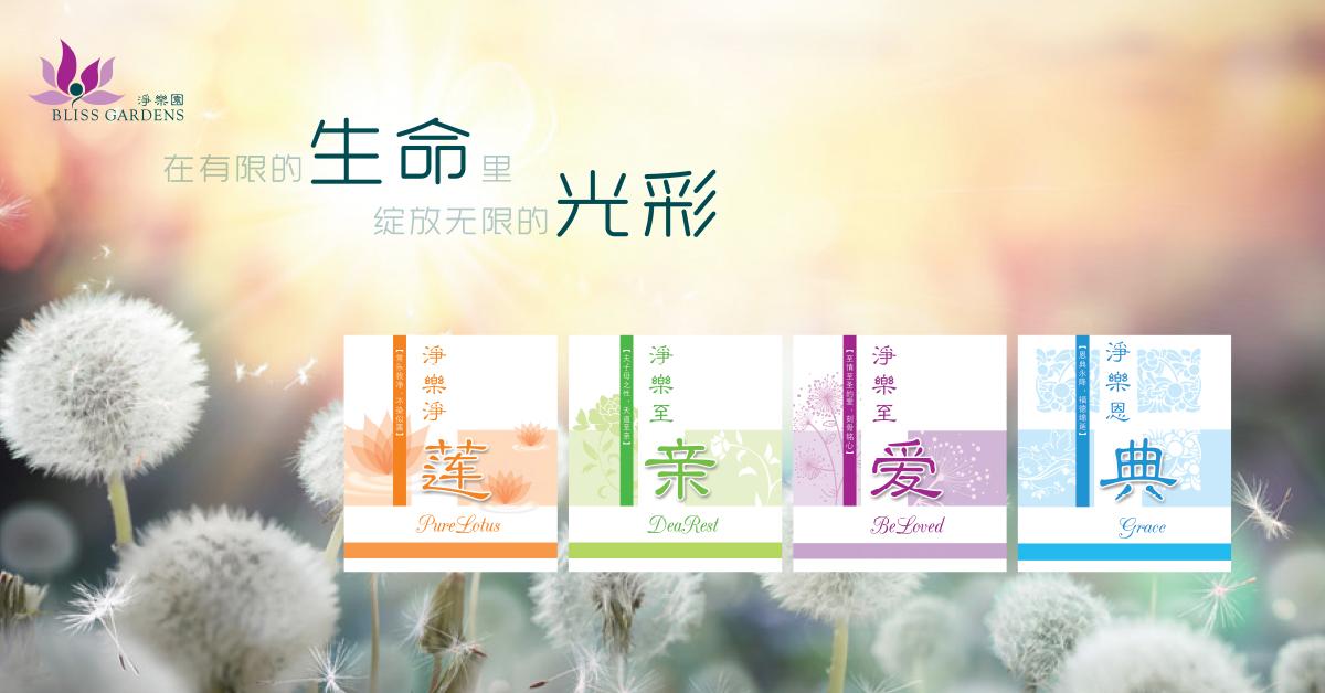 funeral service_绽放无限光彩_website