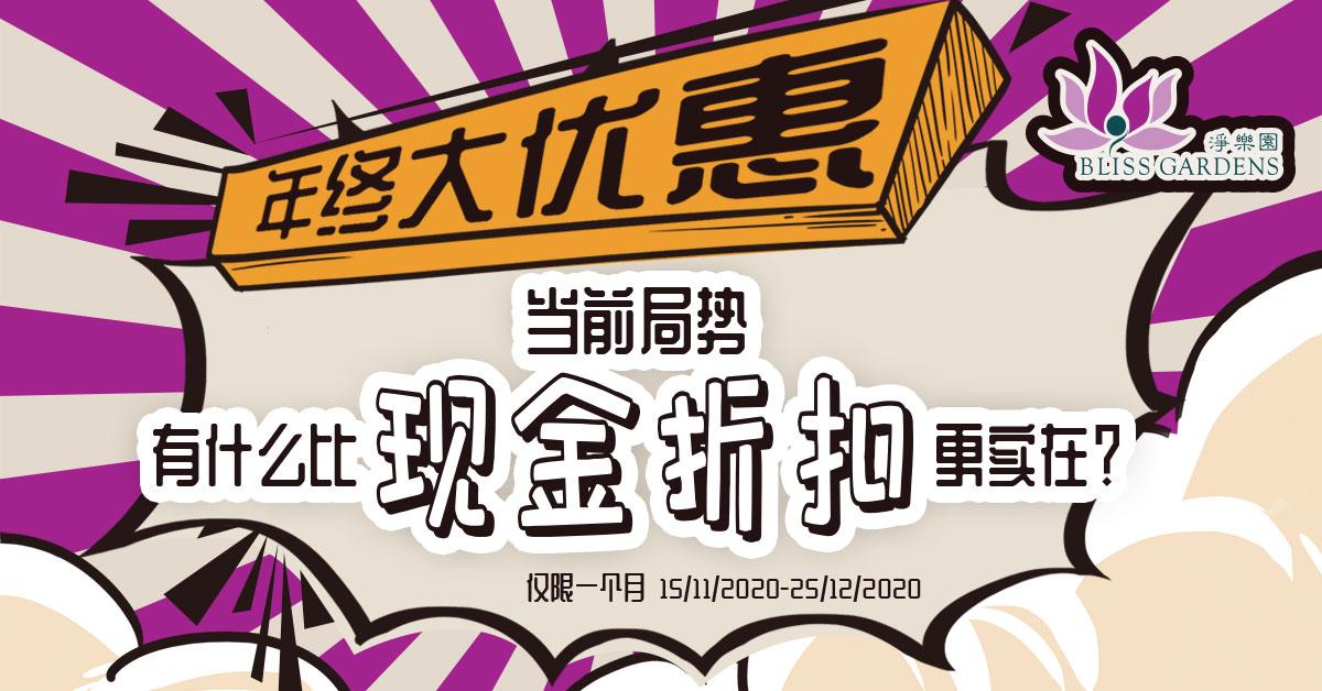 大优惠-Banner-2